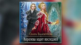 Ольга Валентеева - Королева ходит последней (аудиокнига)
