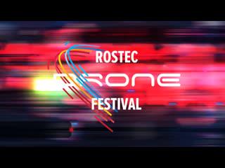 "Финал гонки международного фестиваля дронов ""rostec drone festival 2019"""