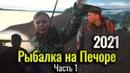 Рыбалка на Печоре.Ловля окуня на удочку.Первый успех у Ромки на спининг.Рыбалка 2021.Республика Коми