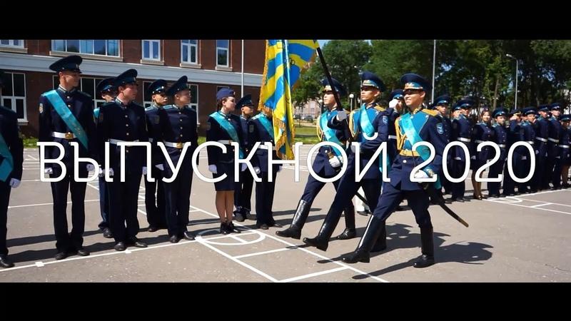 Выпускной кадетов 2020