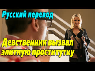 Emma Starr ПОРНО С ПЕРЕВОДОМ Keiran Lee секс mom милф incest milf инцест anal sex русское porno porn cum brazzers анал pov шлюха