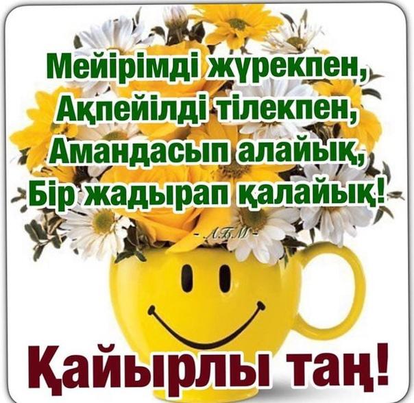 Трасса мчится, открытка на казахском языке кайырлы тан