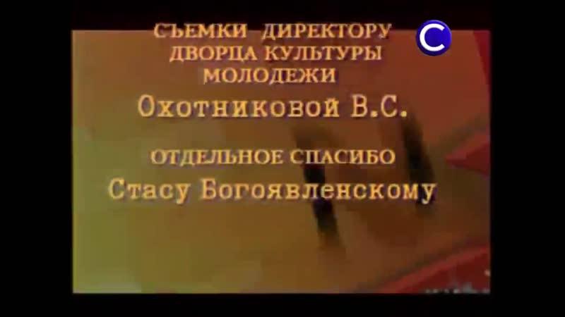 Окончание программы Осторожно Модерн заставка Музыкальный Блок и начало Музыкального Блока СОЛО 30 10 2020