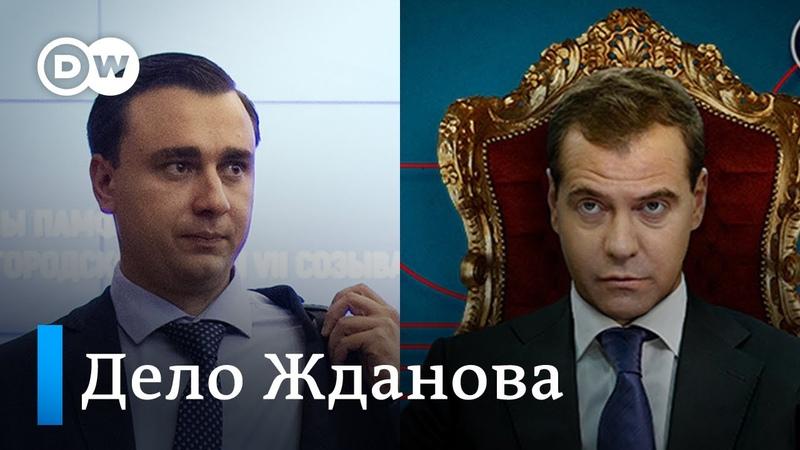 Он вам не Димон как Иван Жданов пытается добиться правосудия