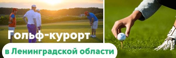 IzLN08bRti0  GORKI Golf & Resort гольф курорт в Ленинградской области