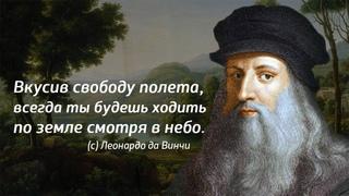Очень мудрые слова со смыслом. Цитаты, афоризмы и мудрые мысли Леонардо да Винчи
