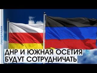«Донецкая земля полита осетинской кровью», - Кофман. Делегация из ДНР в Южной Осетии.