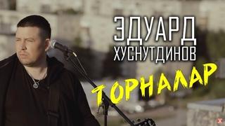 Эдуард Хуснутдинов - Торналар (Не святой на татарском языке) премьера 2020