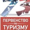 73 Первенство Москвы по горному туризму