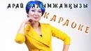 Арай Ғалымжанқызы - Ренжи бермей Караоке, Текст песни, әнің сөзі 2020 / DUDARAY