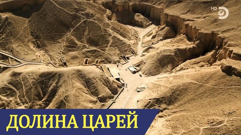 Последние тайны долины Царей Нефертити Документальный фильм 2021