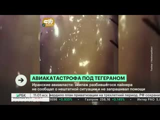 СМИ опубликовали видео момента крушения Boeing в Иране