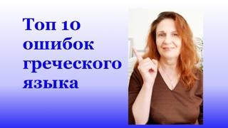 Топ 10 ошибок, которые мы делаем в греческом языке. Правила греческого языка