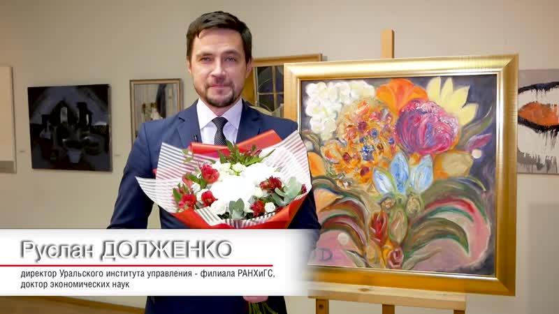 Поздравление с Днём матери от директора УИУ РАНХиГС Руслана Долженко