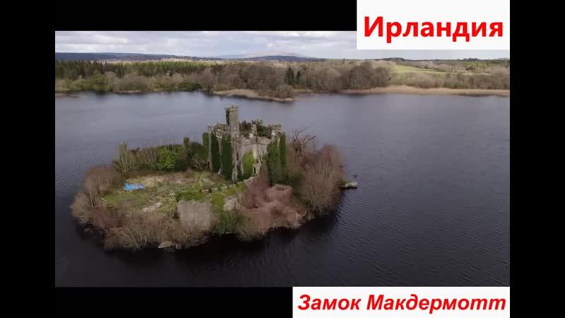 Живописные развалины замка МакДермотт на острове Касл Айленд Ирландия
