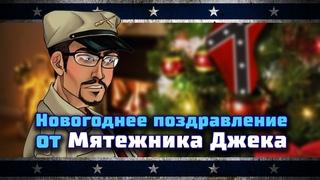 Новогоднее поздравление от Мятежника Джека и ответы на вопросы