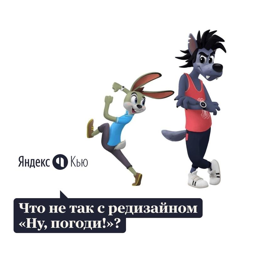 Вчера «Союзмультфильм» представил окончательный образ Зайца для перезапуска «Ну,...