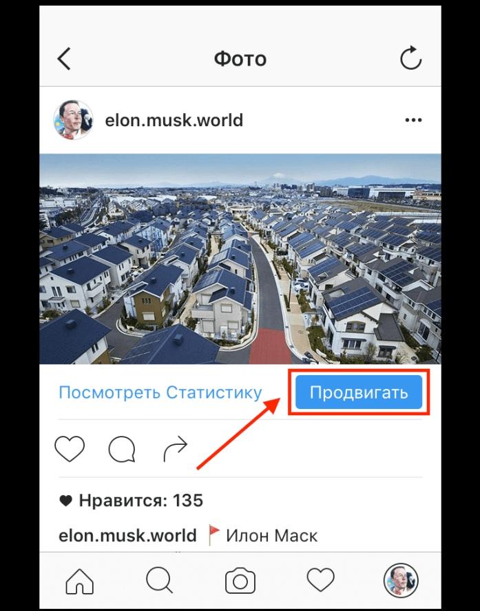Настройка таргетированной рекламы Instagram, изображение №17