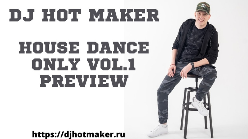 DJ Hot Maker House Dance Only Vol 1 2020 Preview