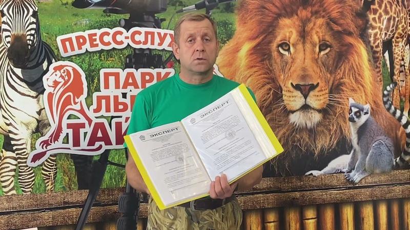 Официальное заявление Олега Зубкова о происшествии в Парке львов Тайган