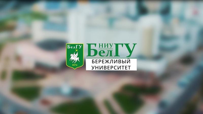 Бережливый университет НИУ БелГУ