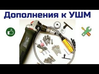 Оказывается у болгарки функционал может быть шире чем он есть!