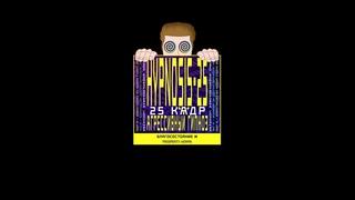 Агрессивный гипноз 25 Кадр Психокоррекция Hypnosis 25 Благосостояние Ж Wealth Money Progress