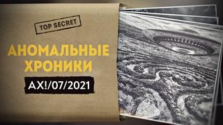 Что нашло «Аненербе» на Кольском полуострове. Аномальные Хроники, июль 2021