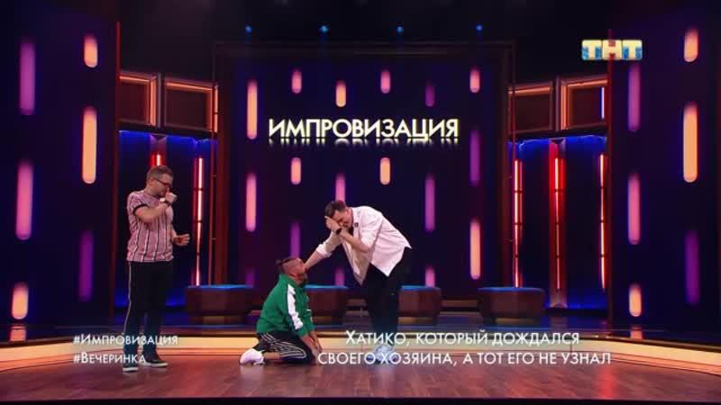 Импровизация Илья Соболев, 5 сезон, 15 выпуск (17.09.2019)