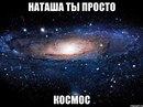 Фотоальбом человека Наташи Ерёменко