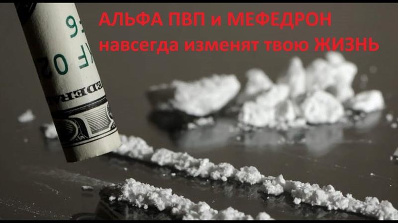 АЛЬФА ПВП и МЕФЕДРОН навсегда изменят твою ЖИЗНЬ соль flakka меф