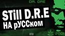- STILL D.R.E. НА РУССКОМ