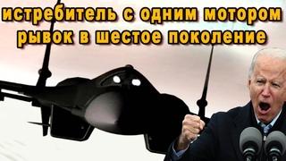 Генералы НАТО ощетинились узнав о российском тактическом лёгком стелс-истребителе 5 поколения