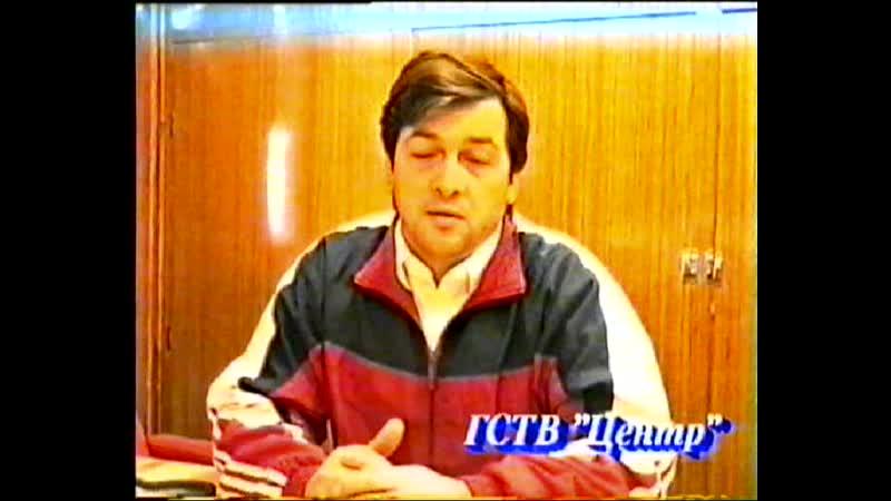 ХК Маяк Горчаков В М о подготовке к сезону 1995 год