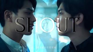 BL // Gao Shi De & Zhou Shu Yi | We Best Love: Fighting Mr //