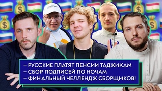Русские платят таджикским пенсионерам, как работает наблюдение, герои из Бутово / Юнеман и Тараторин