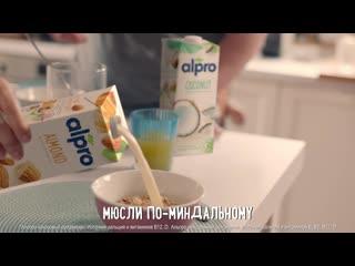 Удиви свою семью завтраком по-новому с растительным Alpro!