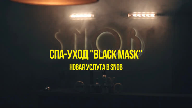 Новая услуга в SNOB спа уход 'Black Mask'