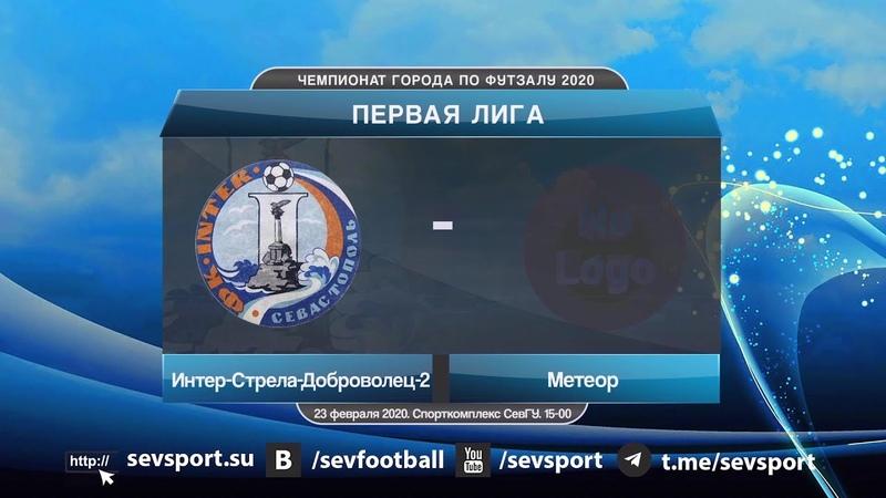 Чемпионат Севастополя по футзалу 2020 Первая лига 6 й тур Интер Стрела Доброволец 2 Метеор