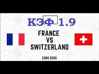 прогноз и ставка Франция - Швейцария матча 1/8 финала EURO 2020  forecast France - Switzerland