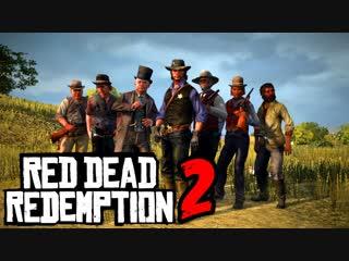 Погнали!!!  Red Dead Redemption 2 стрим #2