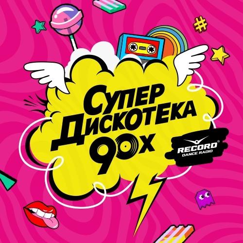 Афиша Тюмень СУПЕРДИСКОТЕКА 90-х в Тюмени!