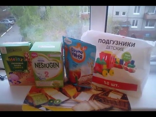 Владимир бакс помог семье продуктами, купил кашки , соки ,  спасибо вам