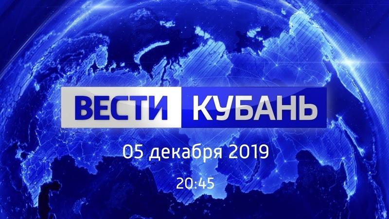 Вести Кубань выпуск от 05 12 2019 20 45