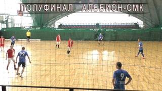 Полуфинал. Альбион- Смк Последние минутки матча.#футбол,#обзор,#матч