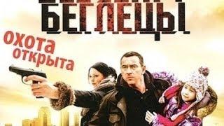 Беглецы (2011Криминал) Максим Дрозд