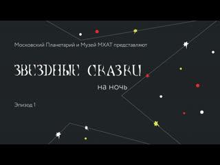 Звездные сказки на ночь - Эпизод 1