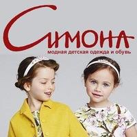 Симона Санкт-Петербург