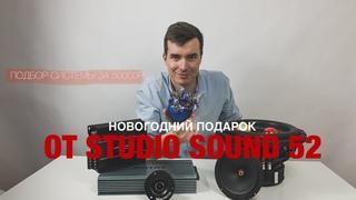 ПОДБОР СИСТЕМЫ ЗА 50000р + новогодний подарок от studio sound