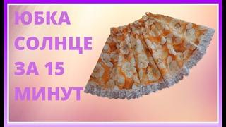 Раскрой юбки солнце Шьем юбку солнце  для девочки на резинке за 15 минут своими руками Мастер класс.